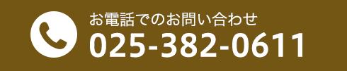 お電話でのお問い合わせ 025-382-0611